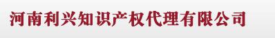 郑州商标注册公司_河南商标申请代理机构